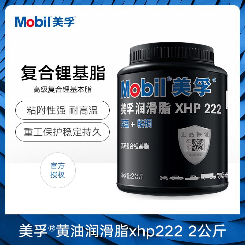 美孚xhp222黄油润滑油家用机械轴承液压油润滑脂高温锂基脂防锈油