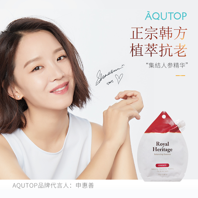 AQUTOP Shen Huishan endorsed the classic balance essence of mini imported from Korea.