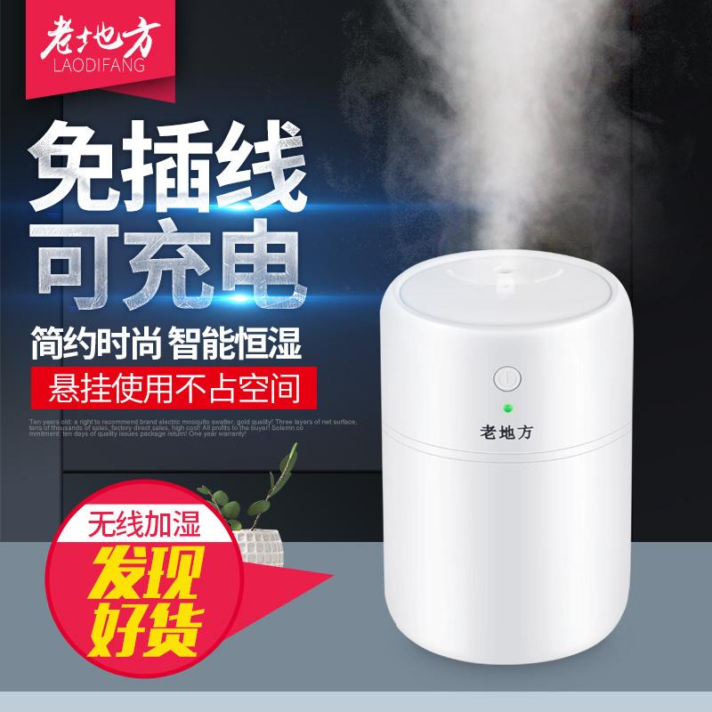 无线加湿器小型可充电池款便携式宿舍usb桌面办公室家用静音 卧室券后49.90元