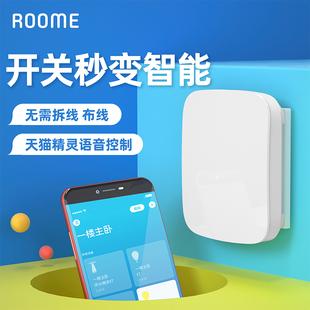 roome智能开关面板 家用免布线无线遥控开关灯天猫精灵智能家居