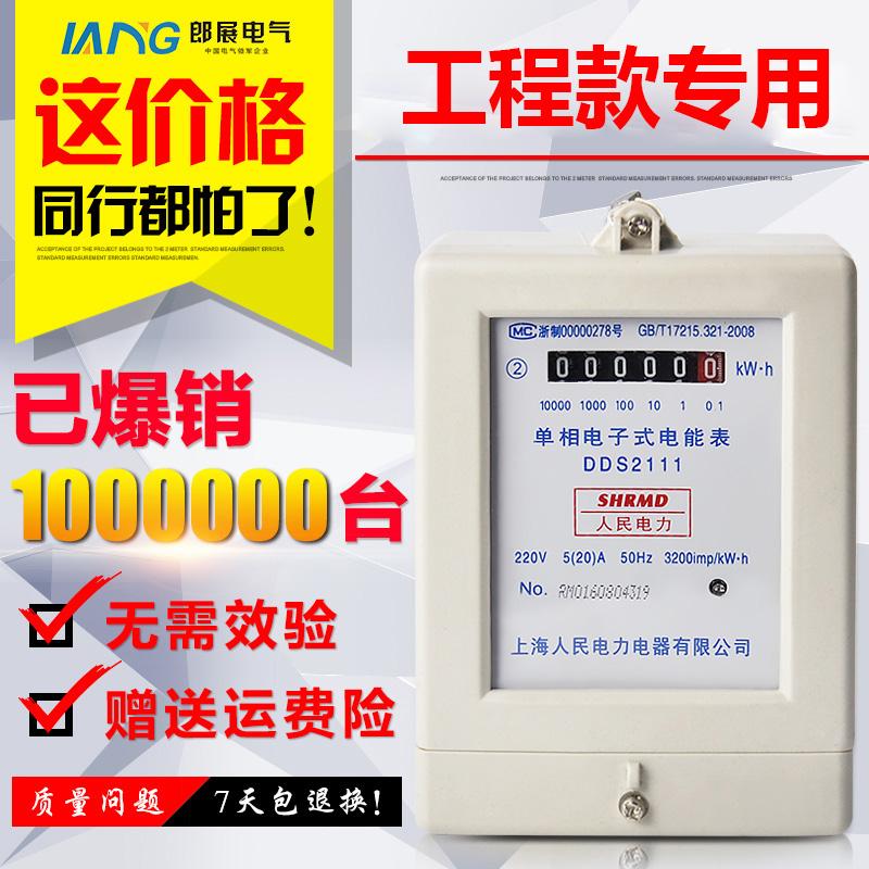 Шанхай люди электричество сила аренда дом амперметр однофазный электричество может стол бытовой электрический сын стиль существует гонг электричество степень пожар стол 220V