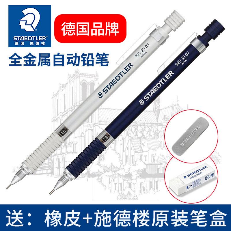 德国施德楼STAEDTLER自动铅笔925 25全金属日本进口自动笔漫画手绘绘图制图活动铅笔工程笔0.3/0.5/0.7/2.0mm