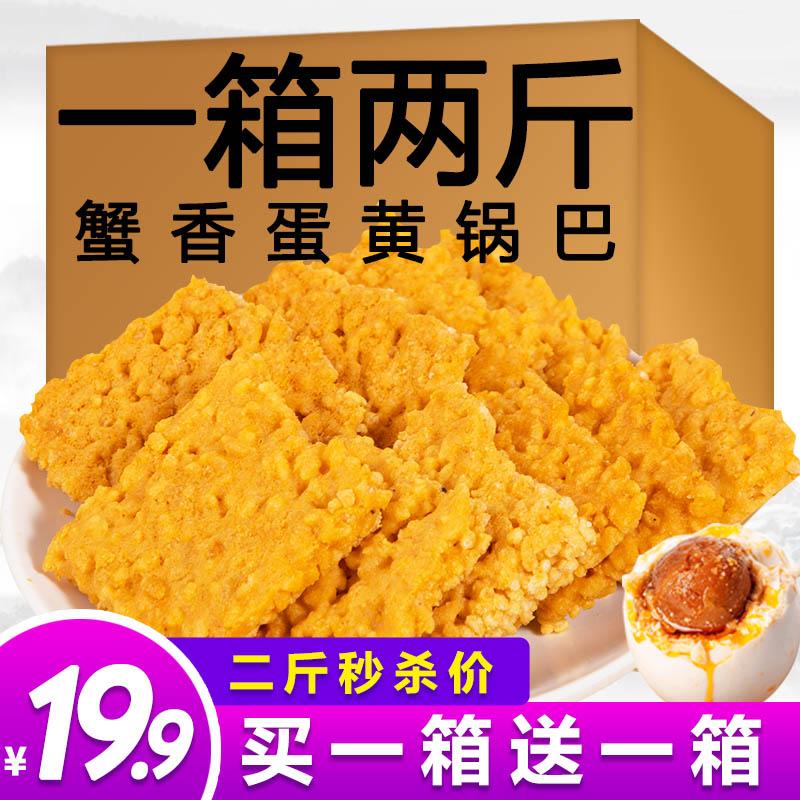 蟹黄锅巴整箱宿舍耐吃咸蛋黄味糯米特产零食网红爆款小吃休闲食品
