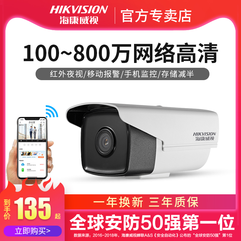 Hikvision surveillance camera poe network HD night vision mobile phone outdoor indoor outdoor wired home official