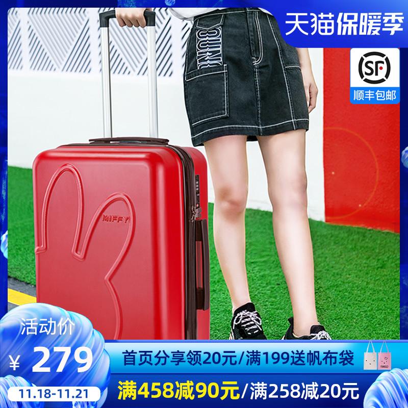 米菲万向轮拉杆箱20寸登机箱大学生可爱密码旅行箱24寸行李箱男女