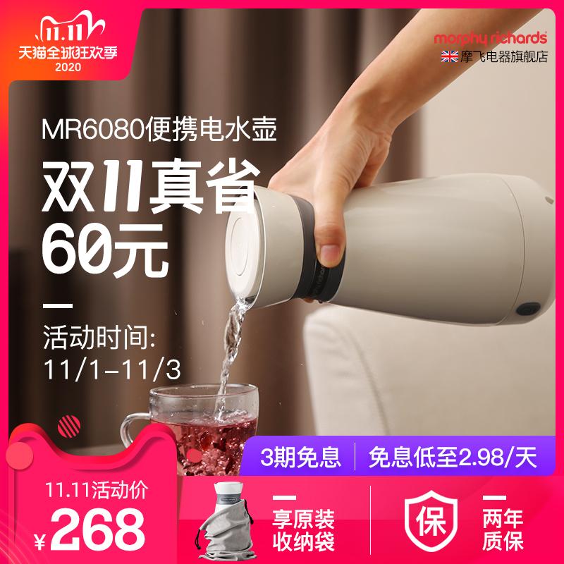 摩飞便携式烧水壶电热水壶全自动家用小型保温一体旅行电水壶