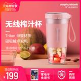 摩飞便携充电式榨汁机家用小型无线电动迷你料理水果汁杯学生宿舍