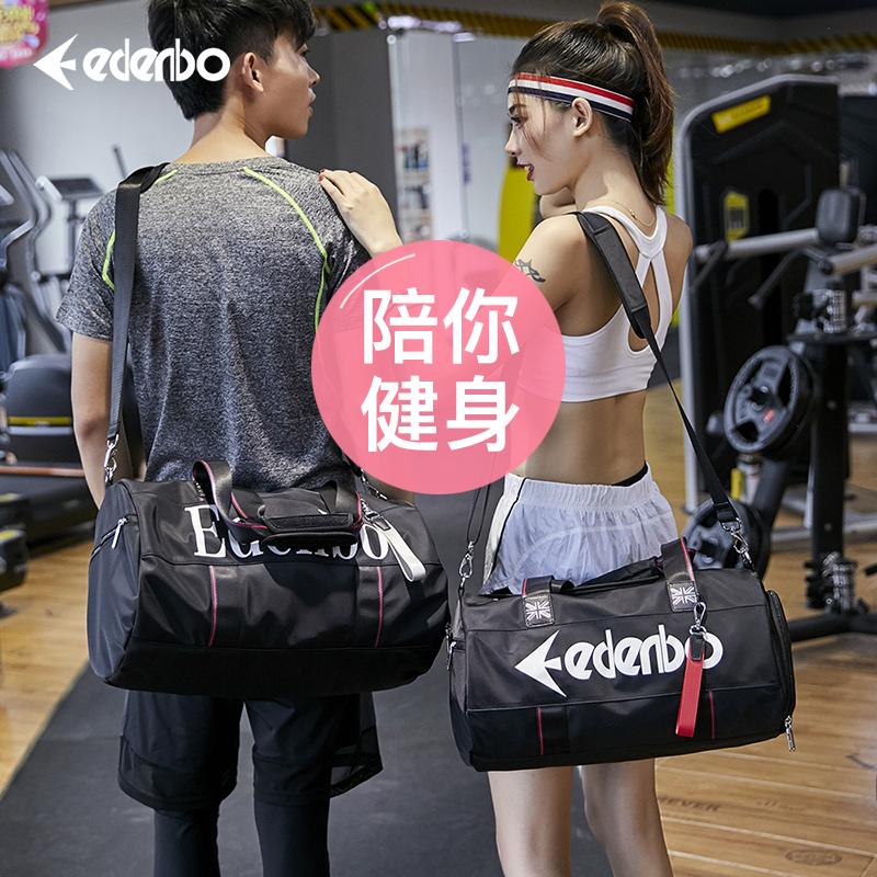爱登堡健身包女男时尚运动训练包手提行李包干湿分离瑜伽游泳女包