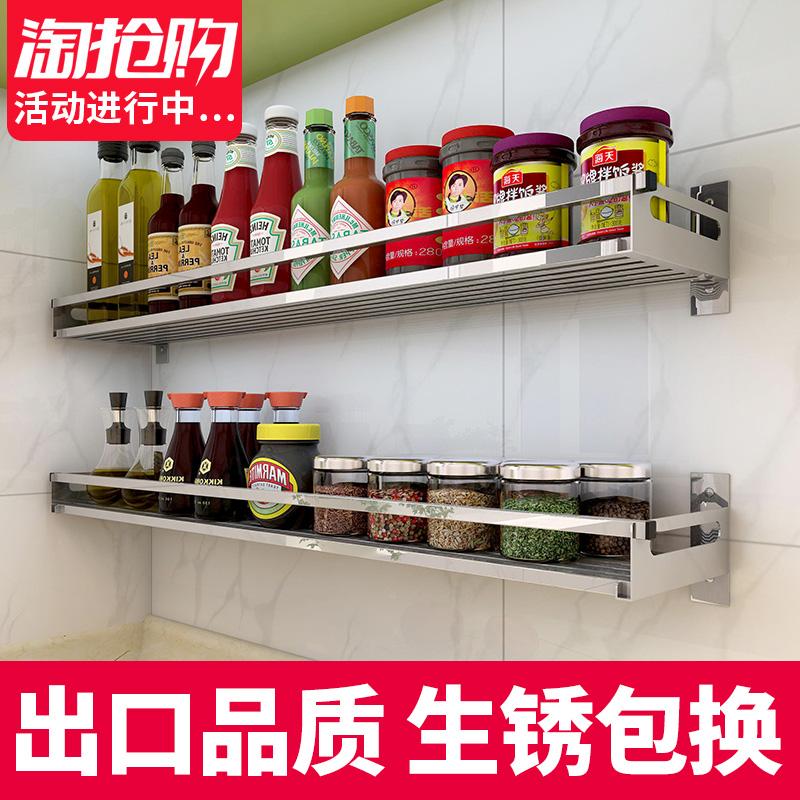 免打孔304不锈钢厨房置物架壁挂式墙上收纳调味料储物挂架子用品