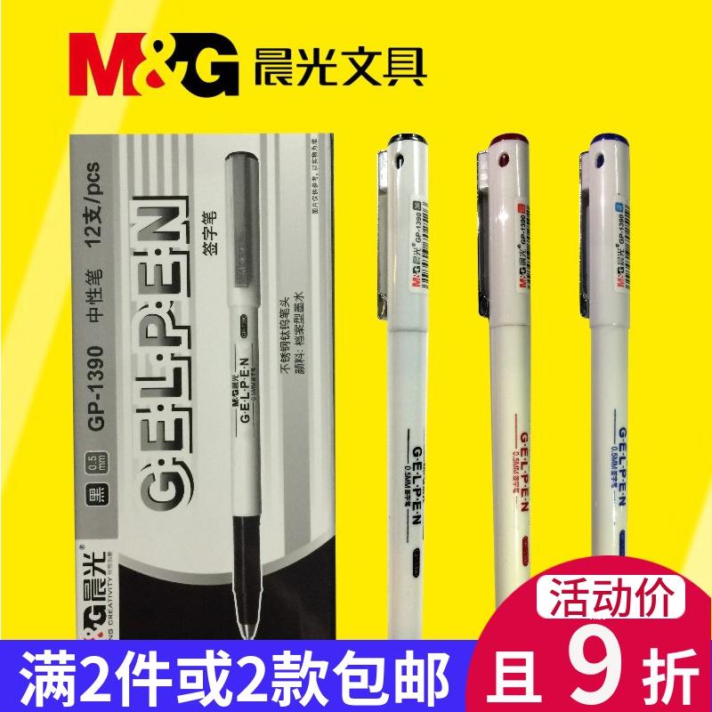晨光中性笔考试推荐签字笔专业红蓝黑水笔0.5mm办公用品学生B蕊写存档白色笔杆商务用比芯全针管碳素笔GP1390图片