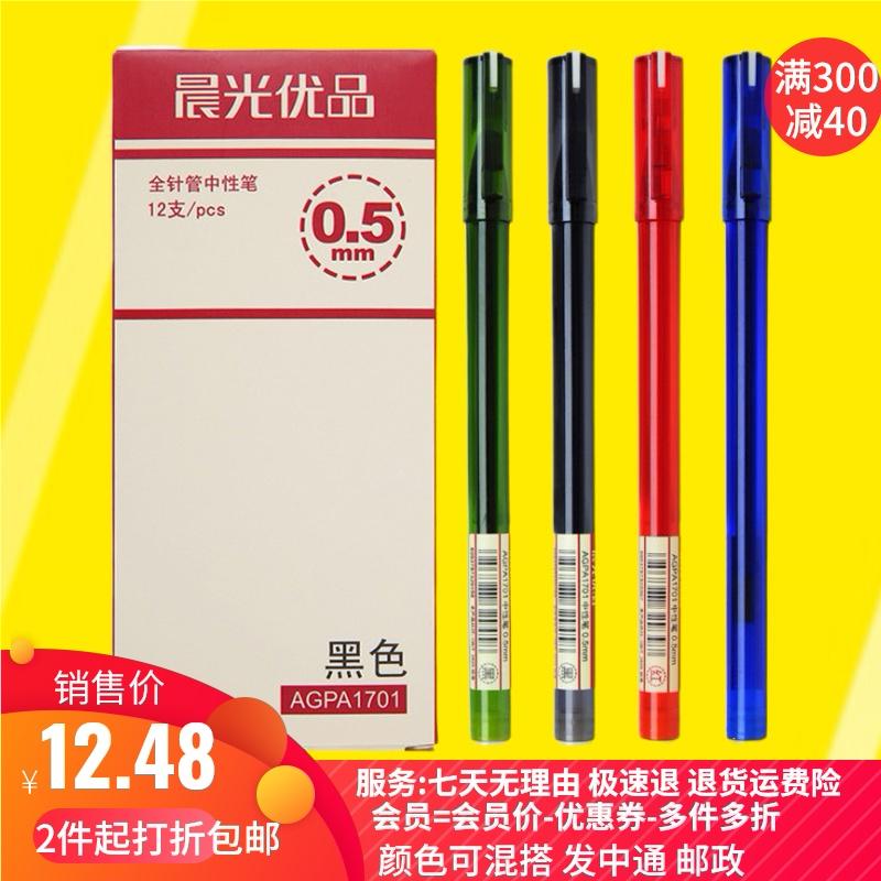 晨光优品中性笔创意0.5mm全针管水笔小学生细笔杆考试碳素书写黑色红蓝笔芯拔盖帽比蕊可爱心签字笔agpa1701