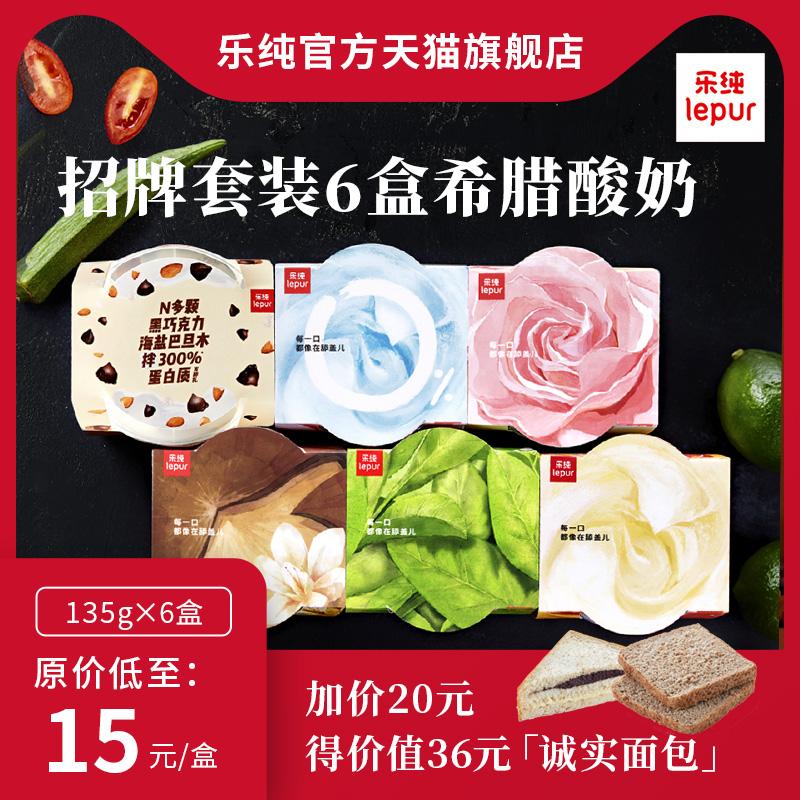 乐纯酸奶经典招牌高蛋白零添加益生菌滤乳清低温希腊酸奶135g 6盒