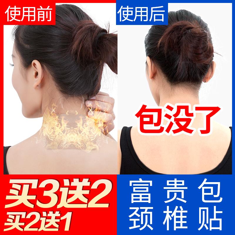 富贵包消除贴疏通颈部神器大鼓包肩颈热敷颈椎矫正器艾灸理疗贴膏