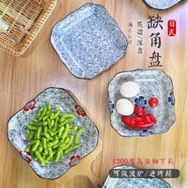 日式花边缺角盘家用四方形陶瓷菜盘 好看的盘子创意不规格异形盘图片