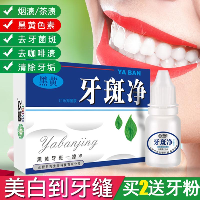牙齿变美白神器去黄黑牙渍烟渍牙垢牙粉液结石牙素牙斑净正品洗白