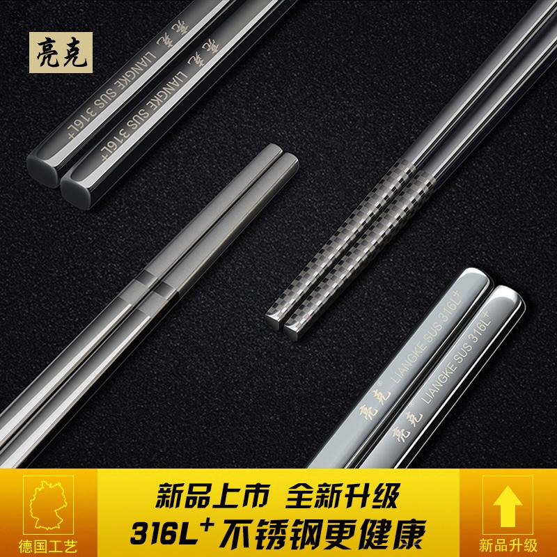 亮克德国304不锈钢筷子316l+家用防滑方形10双金属银铁快餐具套装