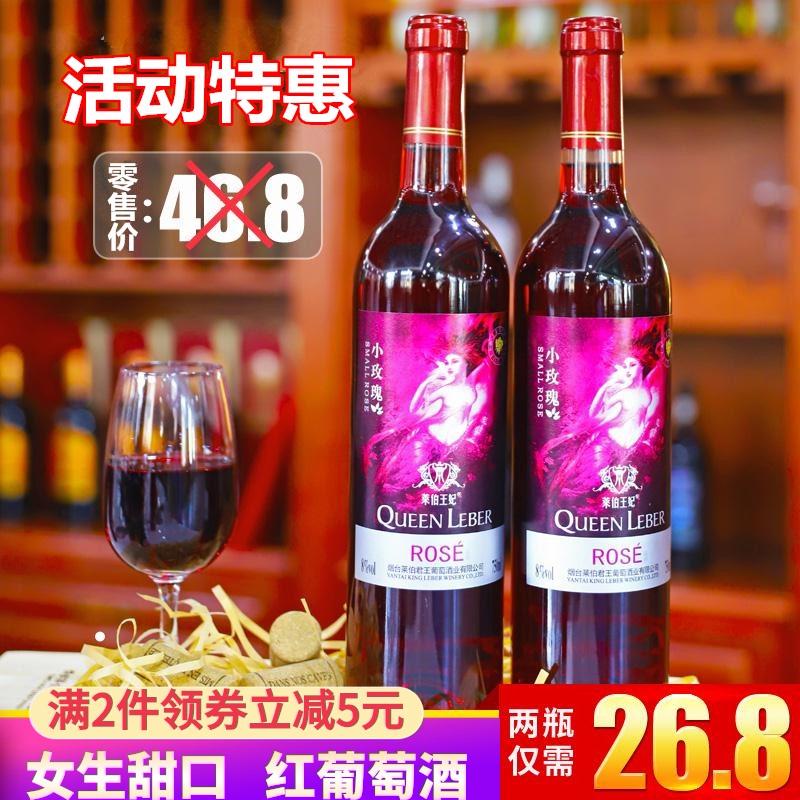 微甜口味女士红酒2支装 甜型红葡萄酒甜红买一瓶送一瓶共两瓶包邮
