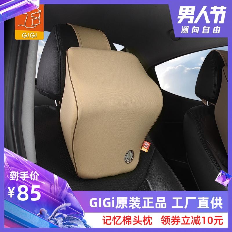 gigi 可调节高度汽车记忆棉护颈枕 车用加大头枕 座椅颈椎靠枕
