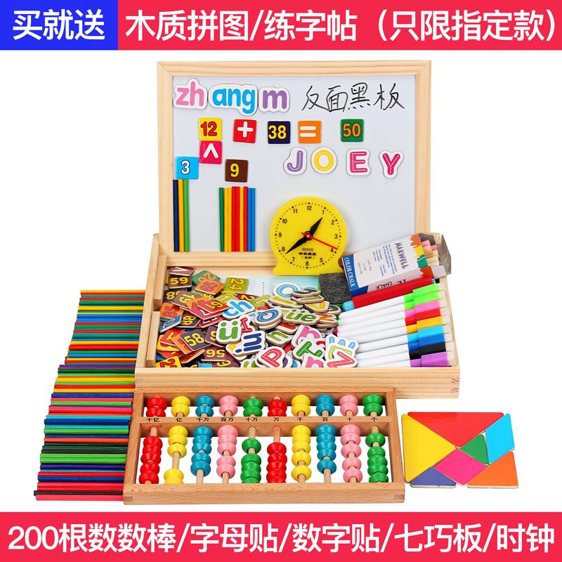 儿童学习数学教具小棒算术数数棒算数棒小学幼儿园加减法数字玩具