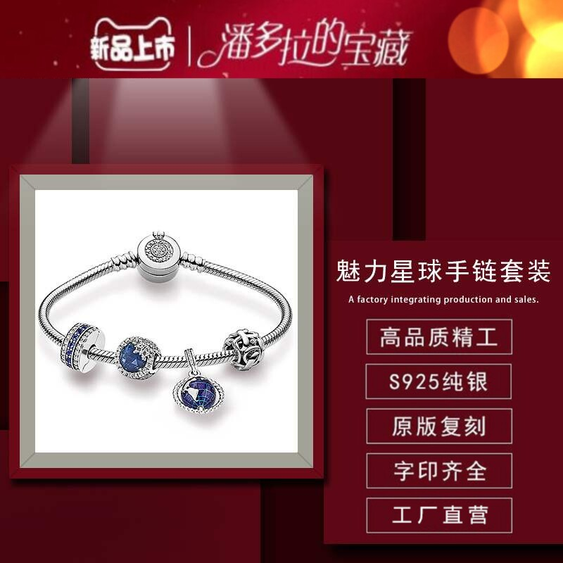 Pandoras treasure S925 Sterling Silver Bracelet cross-border explosion of charming planet DIY finished Bracelet Set Bracelet