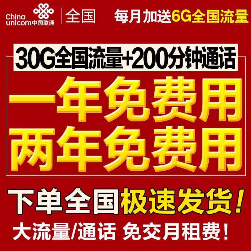 北京联通校园流量上网卡4g号码包年沃派0月租学生移动电话卡靓号