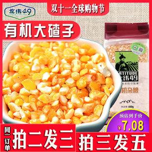 北纬49东北农家自产黑龙江非转基因2019新有机苞米茬子大碴子400g