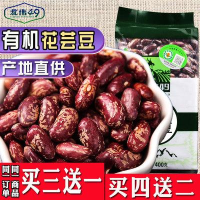 北纬49东北2020新黑龙江有机红腰豆大颗花大芸豆紫花芸豆饭豆400g