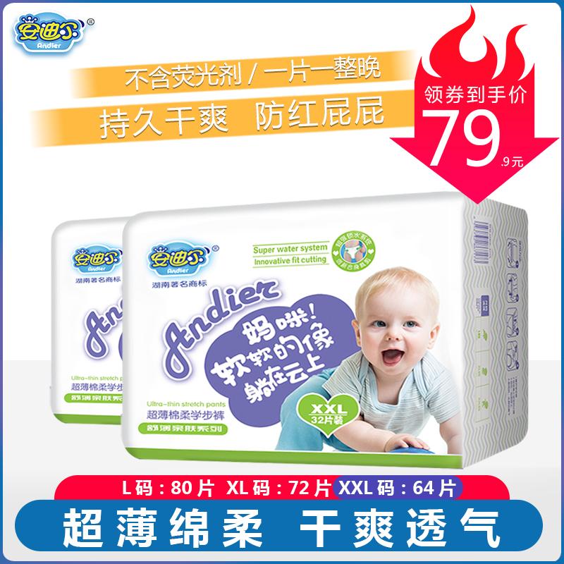 安迪尔拉拉裤超薄透气XXL码64片2包婴儿男女宝透气绵柔尿不湿瞬吸
