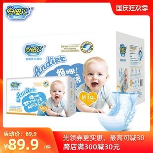 安迪尔纸尿片超薄透气M码144片4包婴儿男女宝透气绵柔尿不湿瞬吸