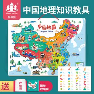 磁力中国地图拼图儿童玩具益智幼儿园早教男女孩磁性世界木质立体