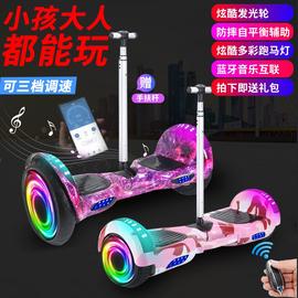 电动儿童自平衡车智能成人小孩代步车两轮带扶手滑板车双轮扭扭车图片