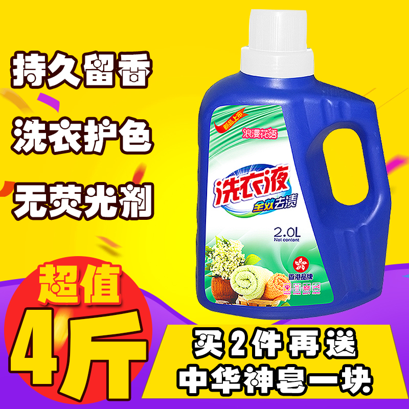 洗衣液正品竭白2kg瓶装薰衣草香特价促销包邮4斤量大更优惠