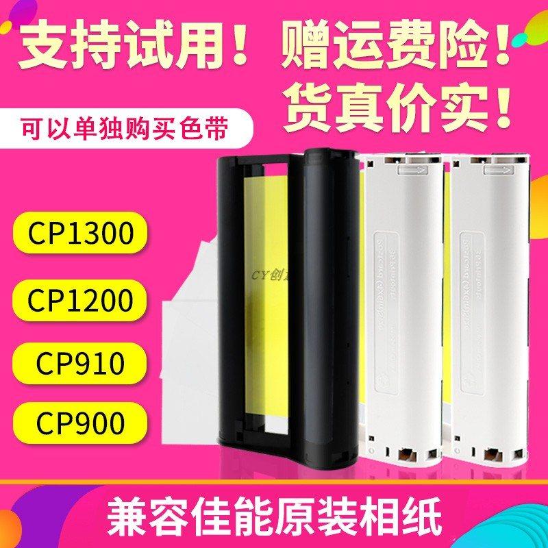 兼容佳能CP1300色带相纸kp108 照片打印机cp1200 910 900墨盒56寸