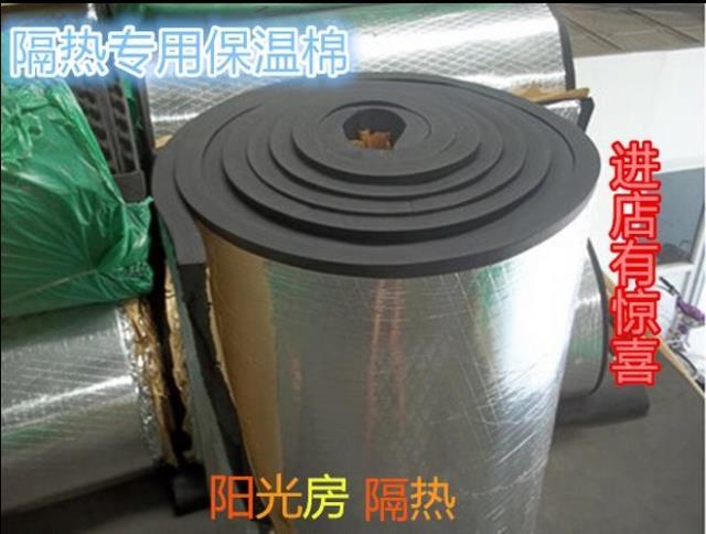 带铝箔橡塑保温棉屋顶阳光房隔热棉水管隔音保温板阻燃保温隔热材