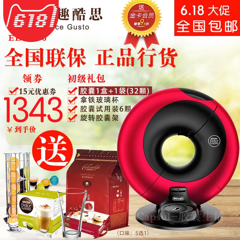 雀巢全自动咖啡机多趣酷思胶囊咖啡机DOLCE GUSTO EDG736正品行货