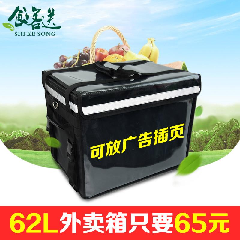 Имеется в наличии новый товар 62L иностранных продавать сохранение тепла коробка надеть бодхисаттва торт иностранных отправить коробку на открытом воздухе автомобиль иностранных продавать поле для отправки питания коробка