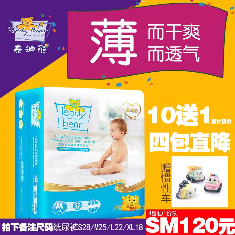 泰迪熊纸尿裤超薄婴儿干爽透气S28M25L22XL18新生儿尿不湿正品