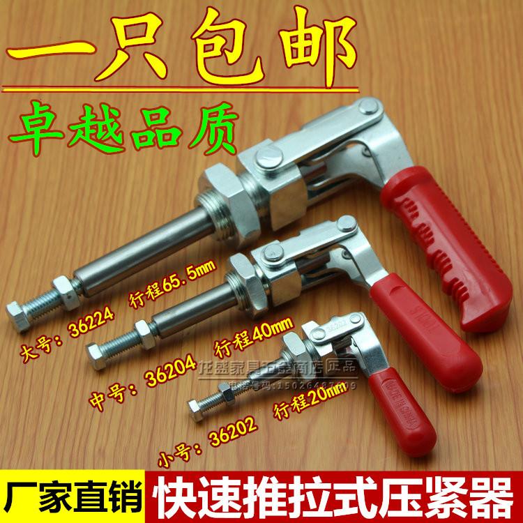 快速夹具夹头压紧器 工装夹钳推拉式快速夹具锁紧器 行程推拉夹具