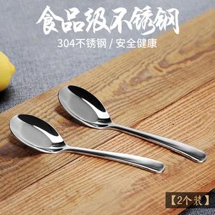 一款304不锈钢勺子家用调羹餐勺创意餐勺汤匙中式长柄平底汤勺