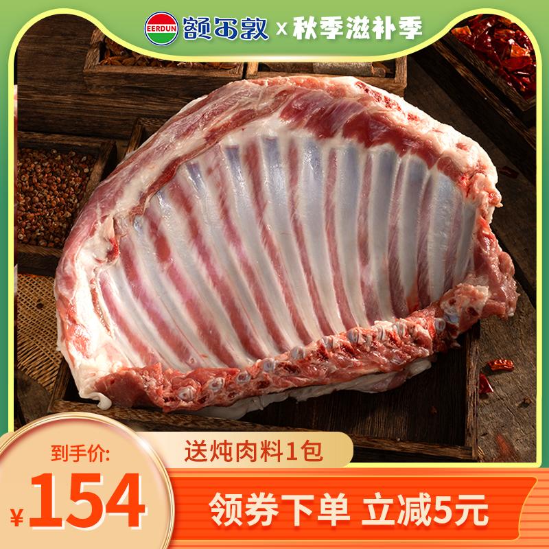 额尔敦羊排2.4斤内蒙羊肉羊排新鲜烧烤生羊排羊肉烧烤食材包邮