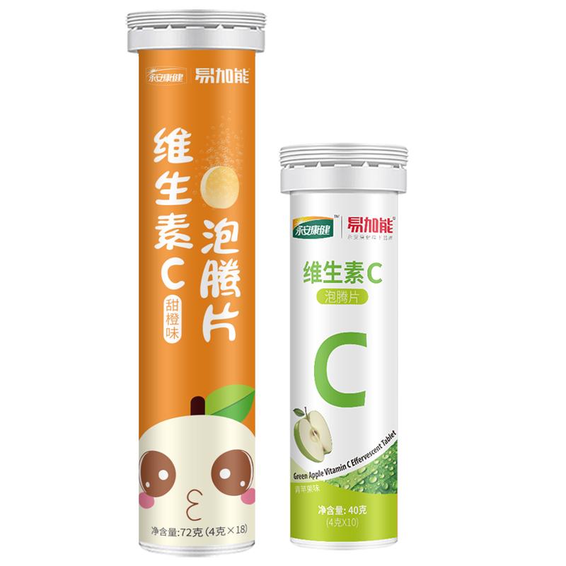 【送10片】易加能维生素C泡腾片 成人儿童女性多口味VC固体饮料