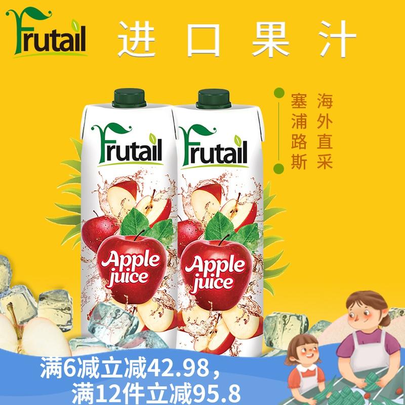 塞浦路斯进口果汁然frutail浓缩苹果汁1Lx2瓶饮料整箱低价