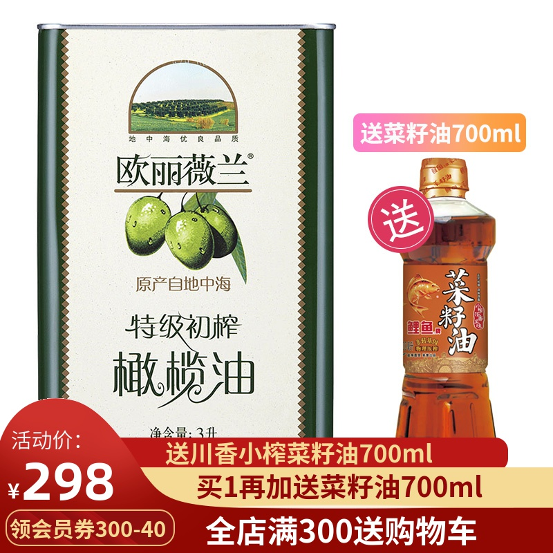 Olivier Rand virgin olive oil 3L cold pressed low fat fitness cold mix cooking oil pure olive oil