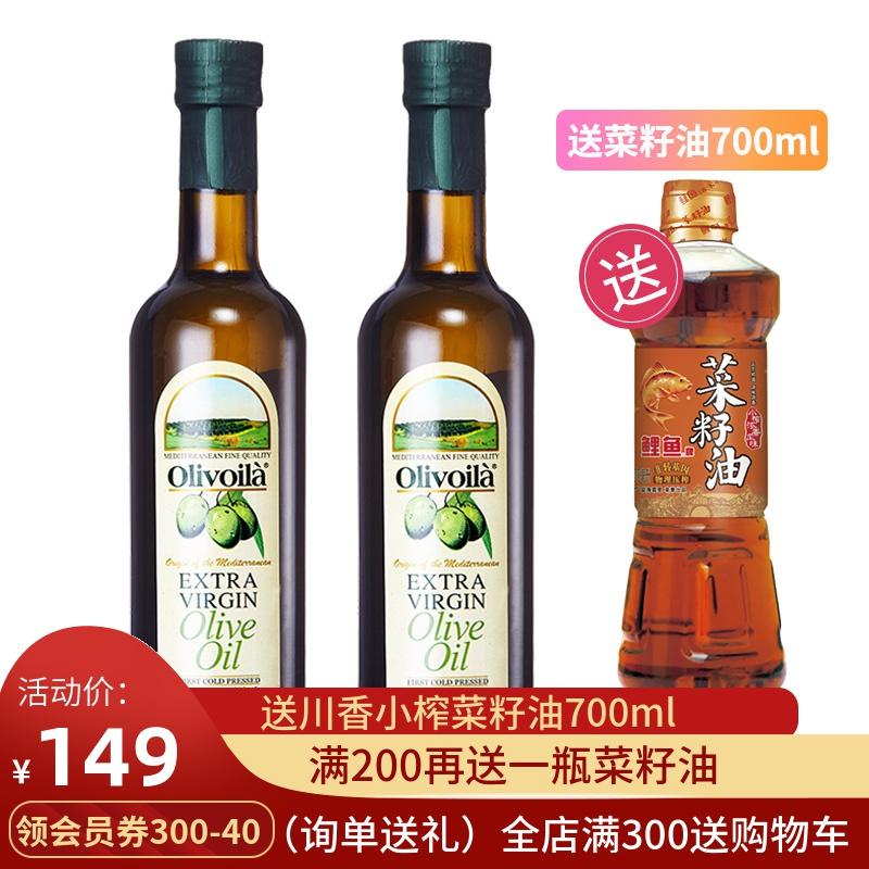 欧丽薇兰特级初榨橄榄油 500ml*2瓶 低温压榨凉拌纯橄榄油
