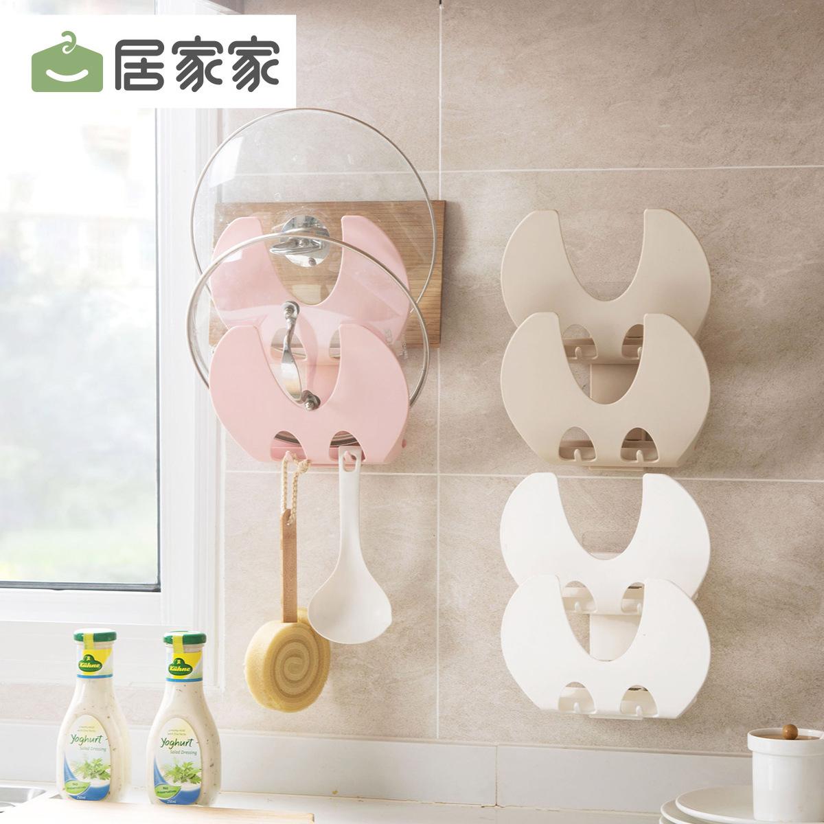 居家家壁挂家用免打孔厨房放锅盖架19.00元包邮