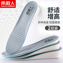 Antarctica 2-Pair invisible inner heightening insole men's and women's sweat absorption and deodorant heightening artifact heightening pad full pad