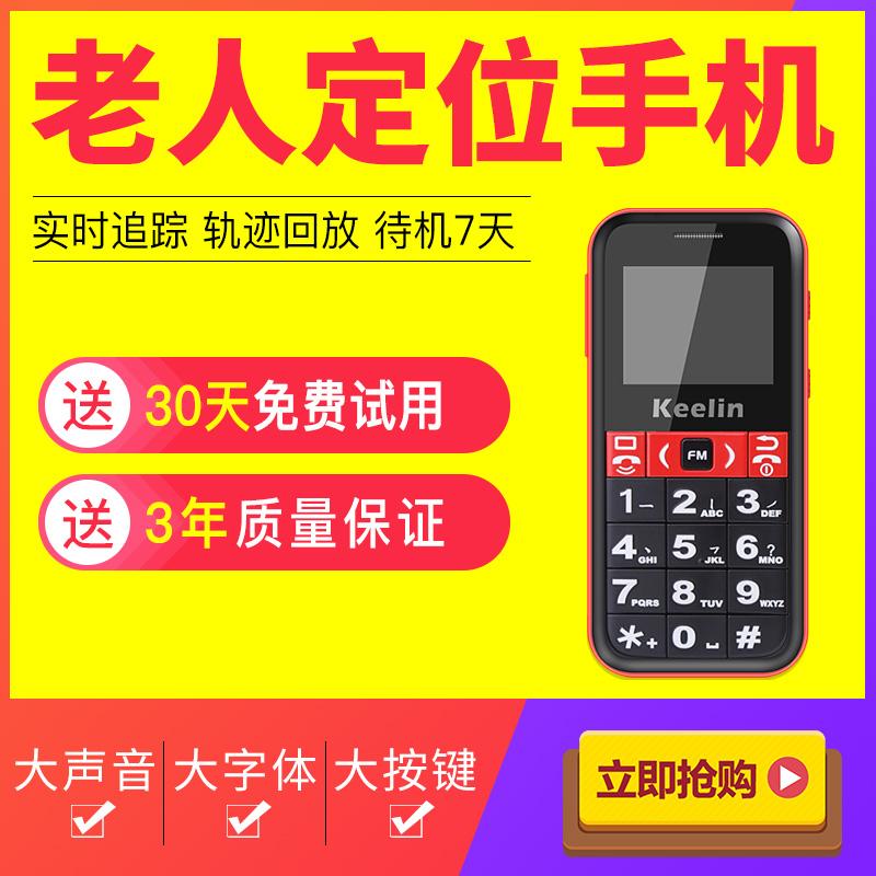 可依恋K20老人定位器老年人手机gps防走失电话超长待机痴呆防走丢