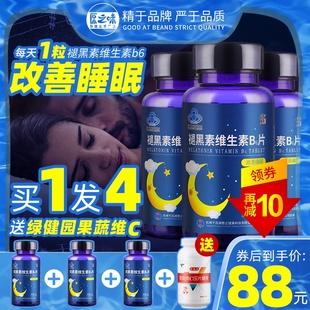 3瓶】修正褪黑素维生素b6片改善睡眠褪黑色素助眠安眠退黑素安瓶价格