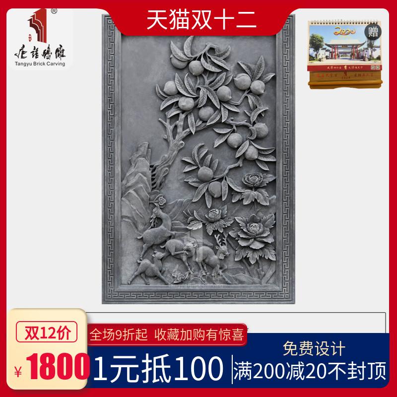 唐语砖福禄寿图古建青砖砖雕仿古浮雕中式影壁墙装饰背景地砖照壁,可领取20元天猫优惠券