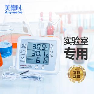 美德时电子温湿度计实验室精准冰箱用干湿温度计高精度数显带探头